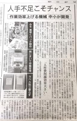 朝日新聞2017年8月29日