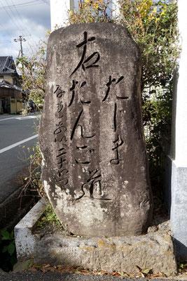 姫路夢前町前之庄の道標(巡礼道(2))