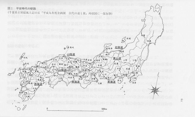 平安時代の駅路(平凡社刊「日本の古代道路を探す」より)