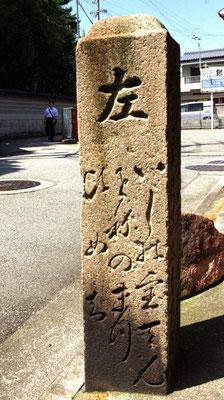 高砂荒井神社東の道標(浜街道)