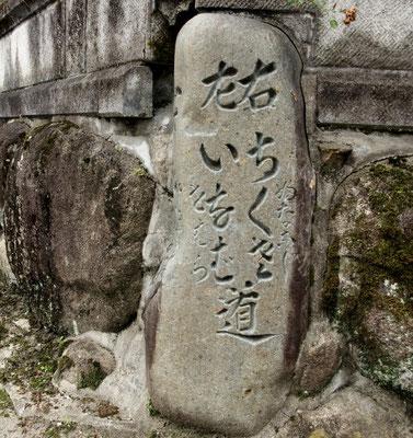 佐用町上三河の道標(因幡街道)