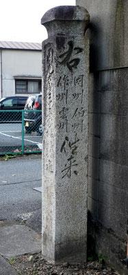 姫路青山の道標(山陽道(1))