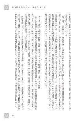 韓国昔話の構造 p235