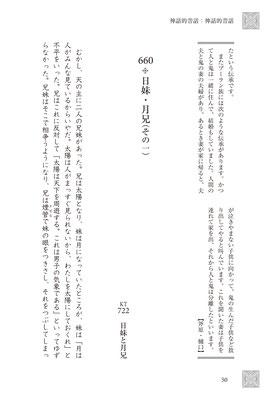 日妹・月兄(1) p50