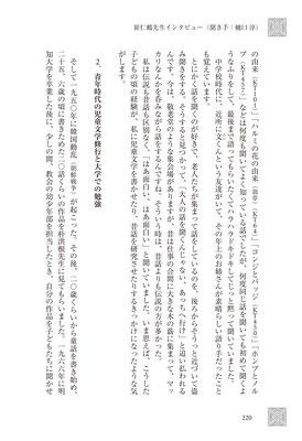 崔仁鶴先生インタビュー p220
