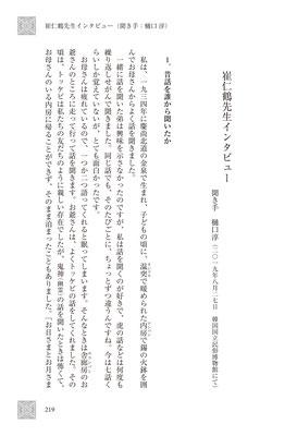 崔仁鶴先生インタビュー p219