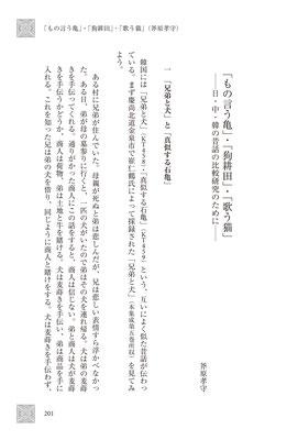 「もの言う亀」・「狗耕田」・「歌う猫」―日・中・韓の昔話の比較研究のために― p201