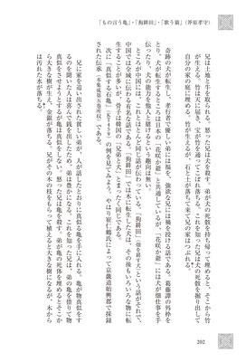 「もの言う亀」・「狗耕田」・「歌う猫」 ―日・中・韓の昔話の比較研究のために― p202
