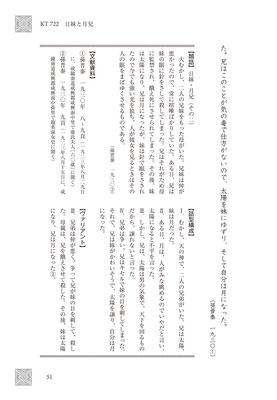 日妹・月兄(1) p51