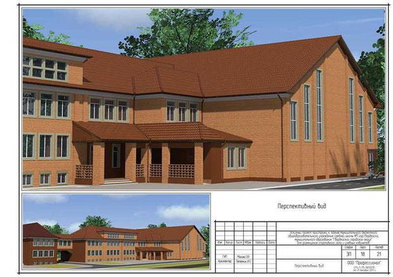 Эскизный проект пристройки к зданию школы