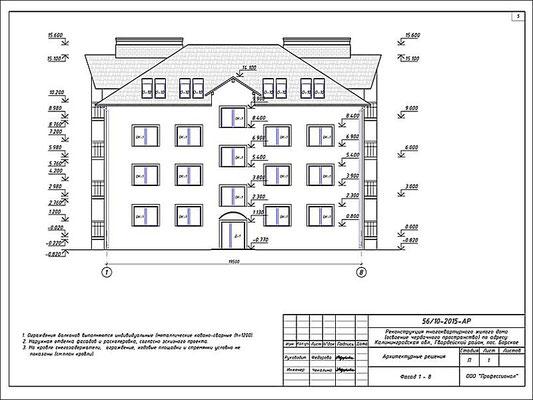 Проект реконструкции многоквартирного жилого дома, освоение чердачного пространства