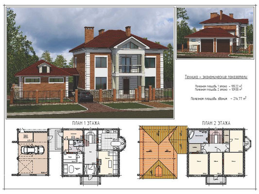Проект 2-х этажного дома, полезная пл. 1 этажа - 105,22 кв.м., 2 этажа - 109,55 кв.м., полезная пл. здания - 214,77 кв.м
