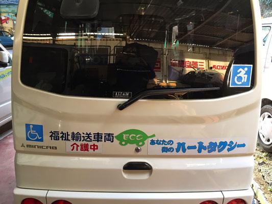 介護・福祉タクシー車両にもAIPステッカーを貼っています!