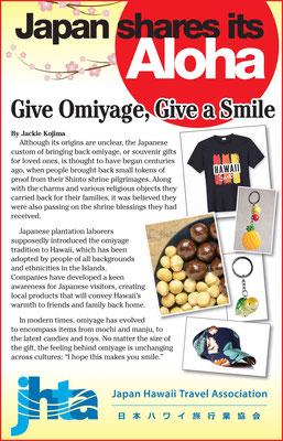 2019年8月1日号<br>Give Omiyage, Give a Smile
