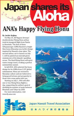 2019年6月27日号<br>ANA's Happy Flying Honu