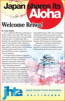 2019年6月13日号<br>Welcome Reiwa!