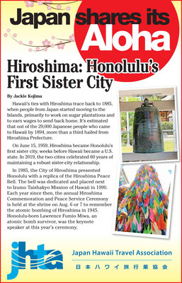 2019年8月15日号<br>Hiroshima: Honolulu's First Sister City