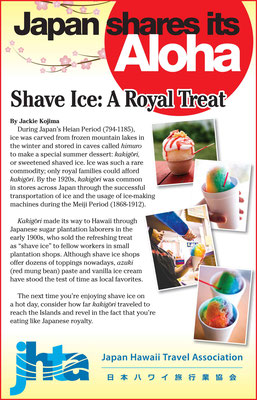 2019年7月25日号<br>Shave Ice: A Royal Treat