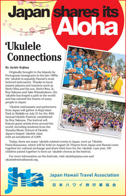 2019年7月18日号<br>'Ukulele Connections