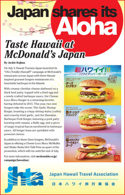 2019年7月11日号<br>Taste Hawaii at McDonald's Japan