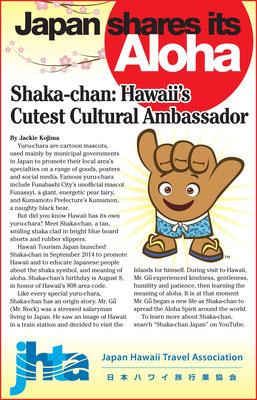 2019年6月20日号<br>Shaka-chan: Hawaii's Cutest Cultural Ambassador