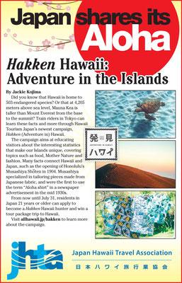 2019年7月4日号<br>Hakken Hawaii: Adventure in the Islands