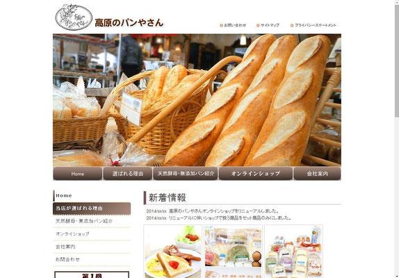 高原のパン屋さん