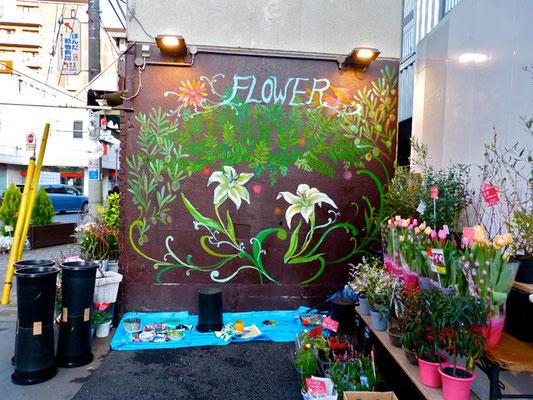 中央フラワー、国立支店。 Flower shop at Kunitachi Station.