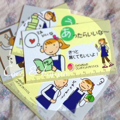 キャラクターデザイン、カード(株式会社COCO)