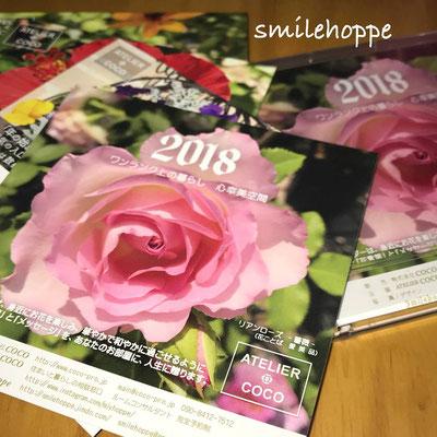 カレンダー(株式会社COCO)