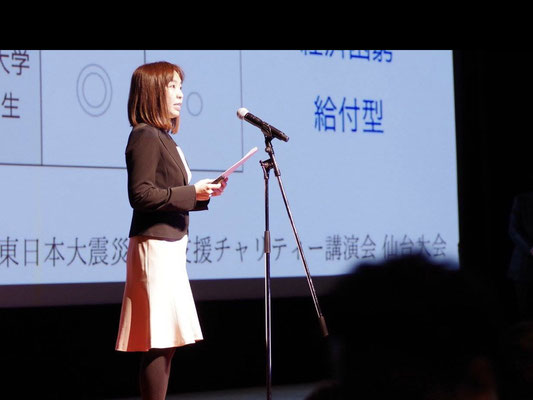 Miss. Miki Terui, Secretariat of the Great East Japan Earthquake Reconstruction Assistance Foundation