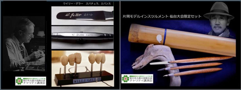 "Willi Geller ""Maxillary anterior tooth metal ceramics 3 target model total 6 set""/ Shigeo Kataoka ""Kataoka Model Instrument Sendai Tournament Limited Set"" ""Nature's Morphology"""
