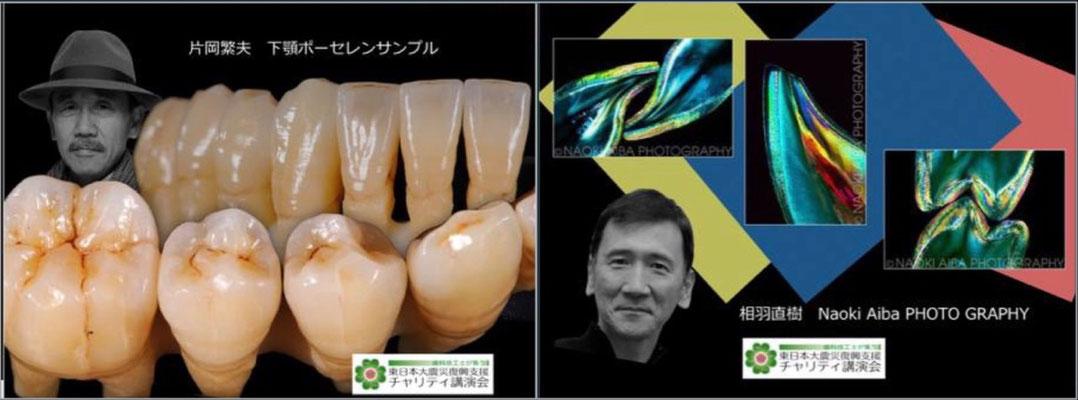 "Shigeo Kataoka / Kiyoto Shiratori ""6 teeth of mandible with porcelain sample mandible"" / Naoki Aiba ""Naoki Aiba Photography Digital Print 3-piece set"""