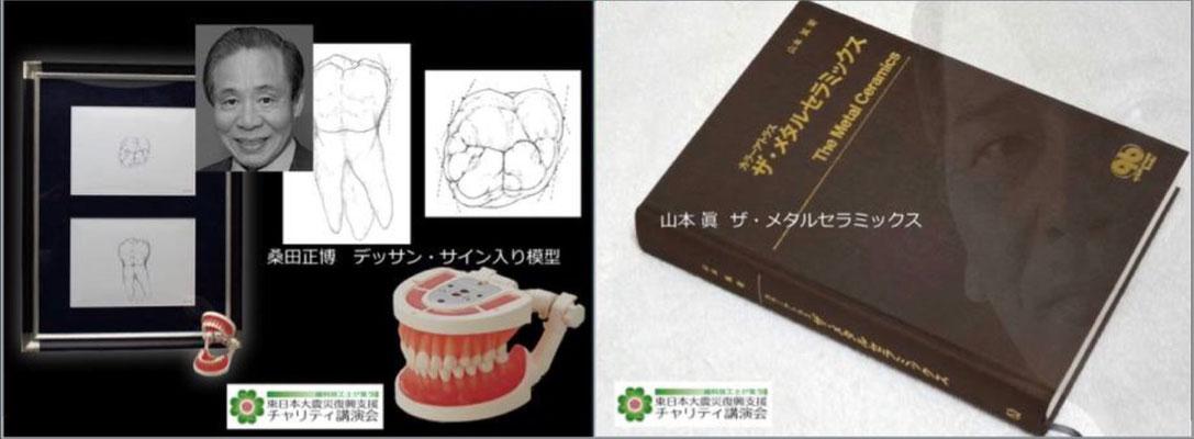 "Masahiro Kuwata ""2 upper right first molar sketches"" NISSIN INVICTUS autographed paulownia box special packaging 1        ""NISSIN INVICTUS paulownia box special packaging 9""/ ""The Metal Ceramics"" by Makoto Yamamoto"