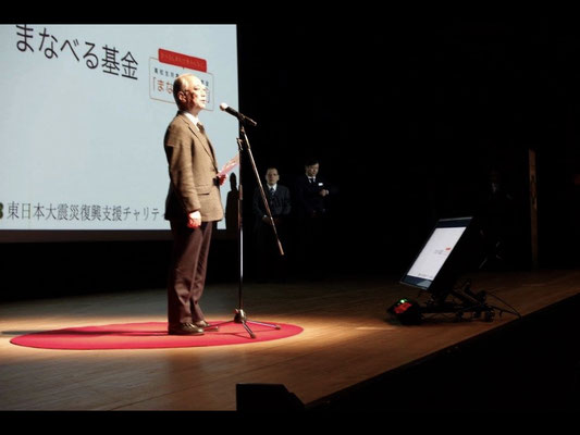 Mr. Katsuyoshi Tateishi, Representative Director of the Great East Japan Earthquake Reconstruction Assistance Foundation