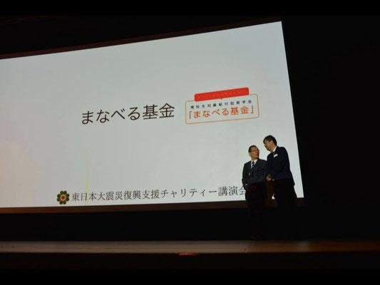 Makoto Yamamoto/Executive Committee Chairman. Kazuhiro Shida,/Chairman.