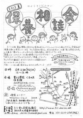 2013夏 保養相談会
