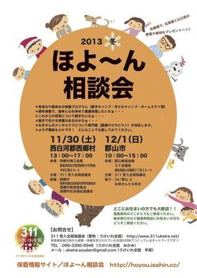 2013冬 ほよ~ん相談会
