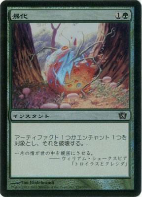Naturalisieren Japanisch Achte Edition foil. Weirdcut, hergestellt in den USA.