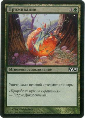 Naturalisieren Russisch M11 foil