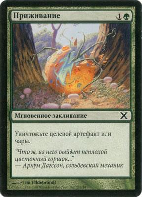 Naturalisieren Russisch Zehnte Edition