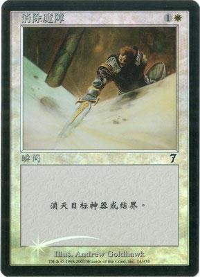 Entzauberung Vereinfachtes Chinesisch Siebte Edition foil