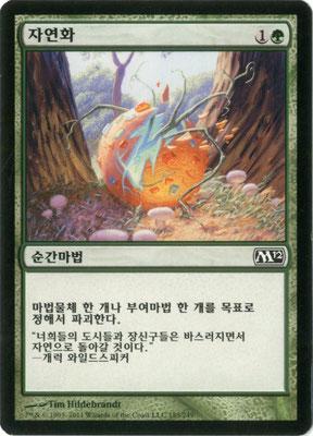 Naturalisieren Koreanisch M12