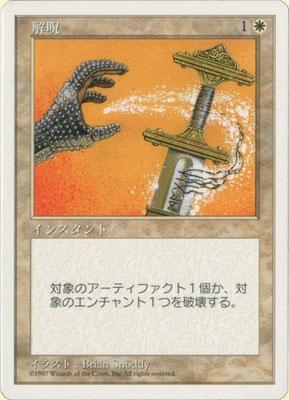 Entzauberung Japanisch Fünfte Edition. Dunkler Druck.