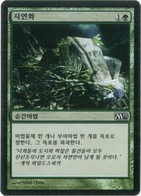 Naturalisieren Koreanisch M13 foil. Hergestellt in den USA.