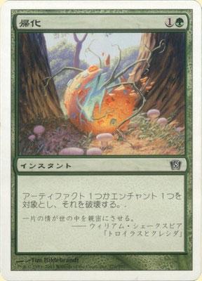 Naturalisieren Japanisch Achte Edition. Weirdcut, hergestellt in den USA.