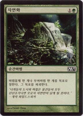 Naturalisieren Koreanisch M13. Hergestellt in den USA.°