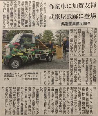 軽トララッピング金沢武家屋敷