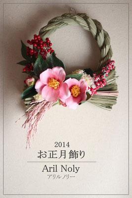 お正月飾り2014 -シーズンレッスン:2014年用お正月飾りー