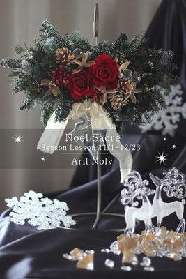 Noel Sacre -シーズンレッスン:2014年クリスマスアレンジー